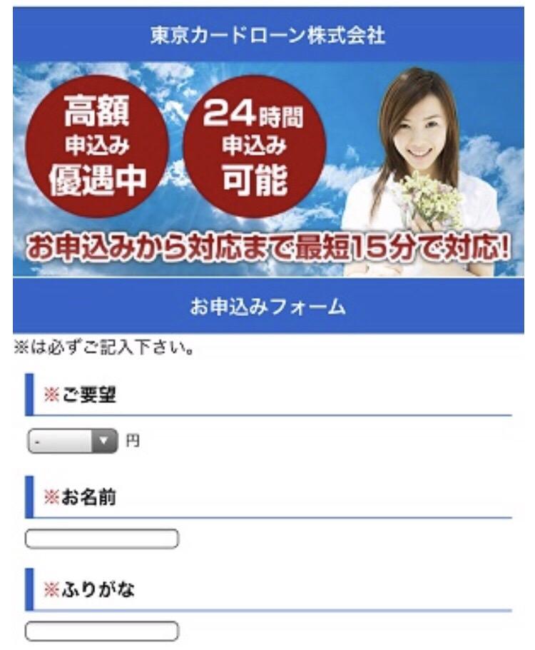 東京カードローン株式会社
