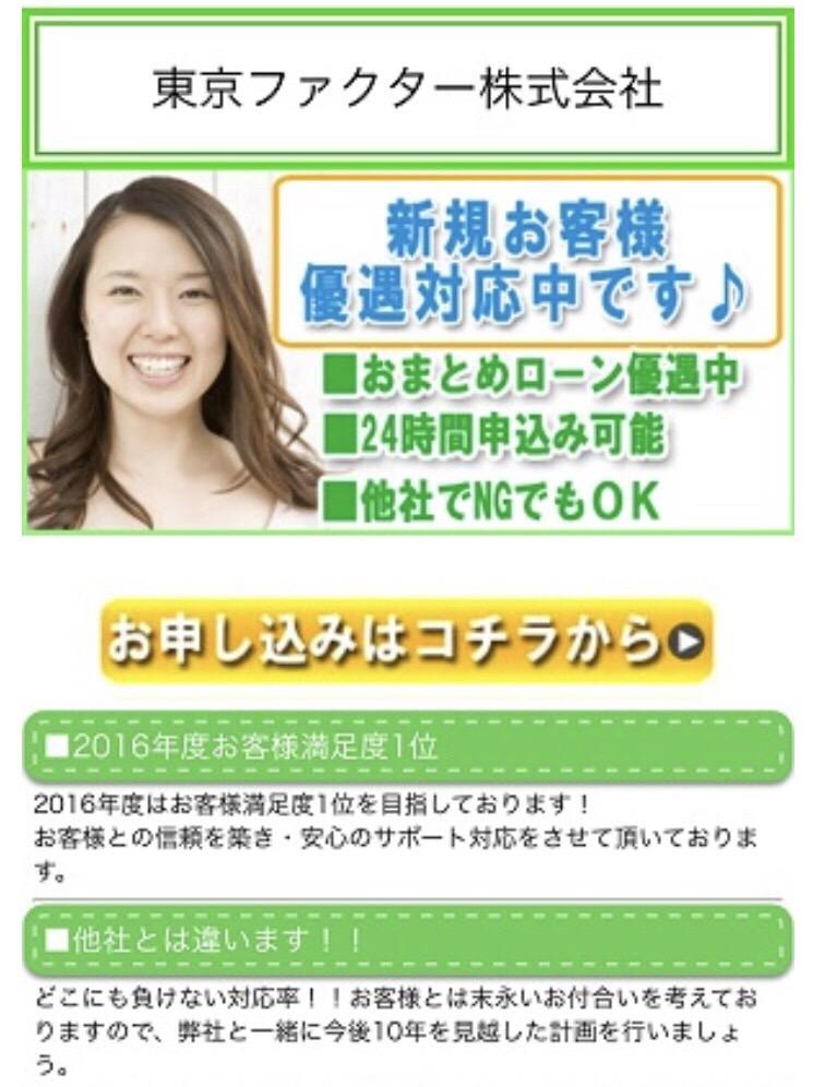 東京ファクター株式会社