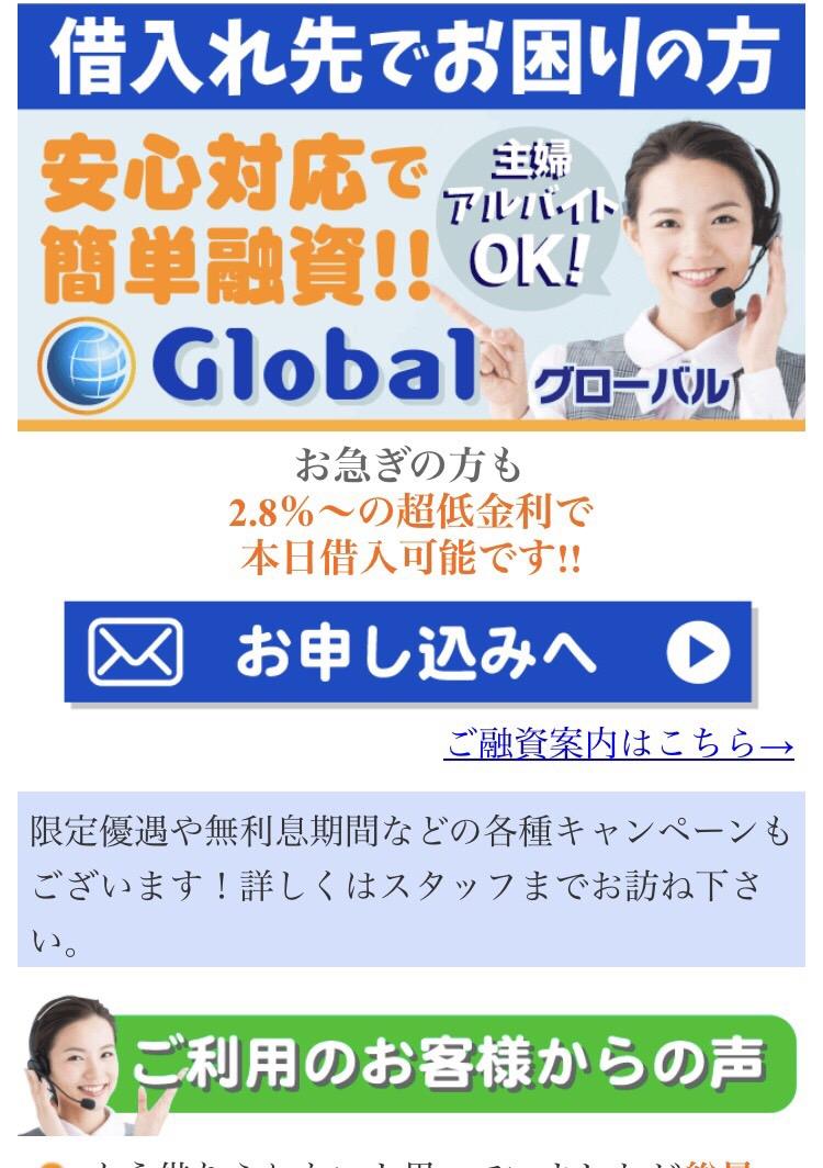 グローバル(Global)