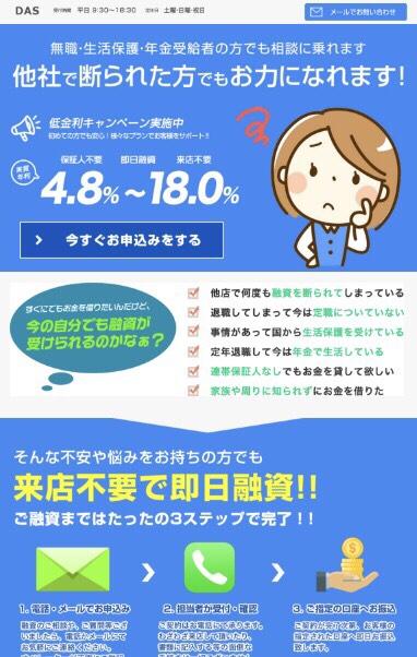 東京都新宿区西新宿1-8-3