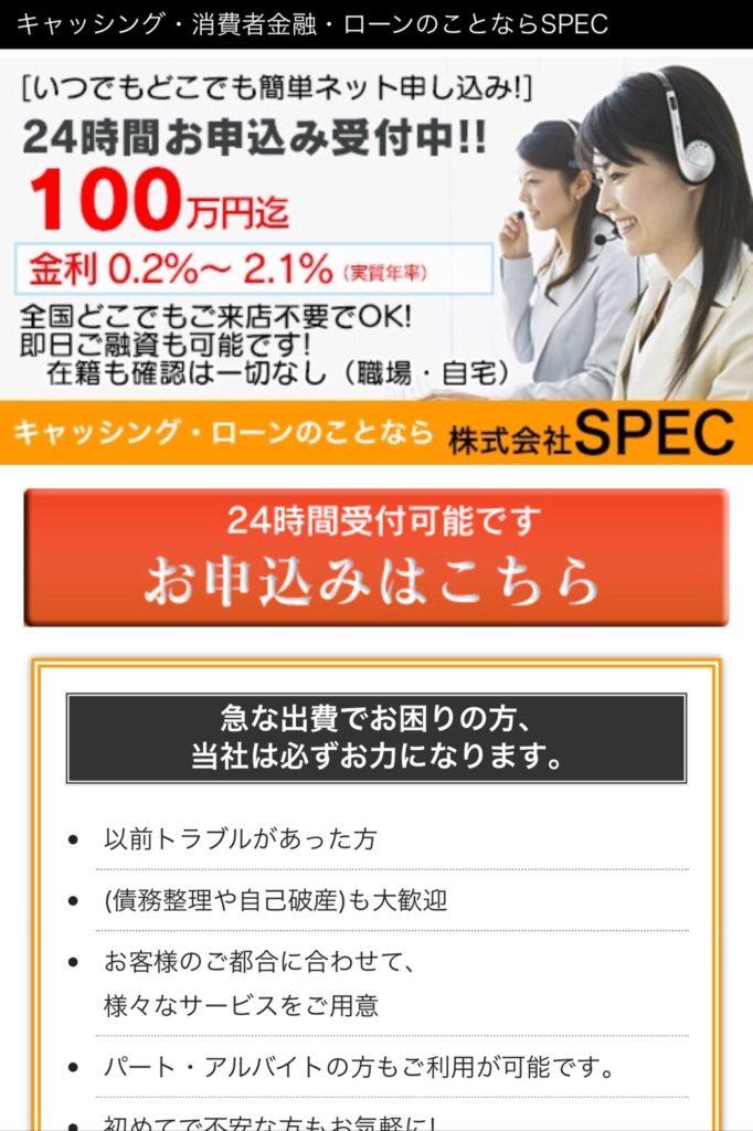 株式会社SPEC