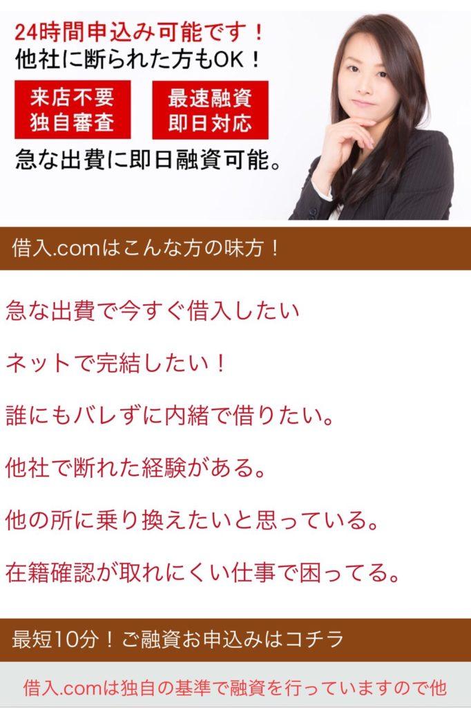 借入.com