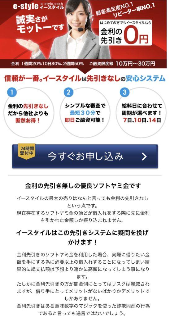 ソフト闇金e-style(イースタイル)