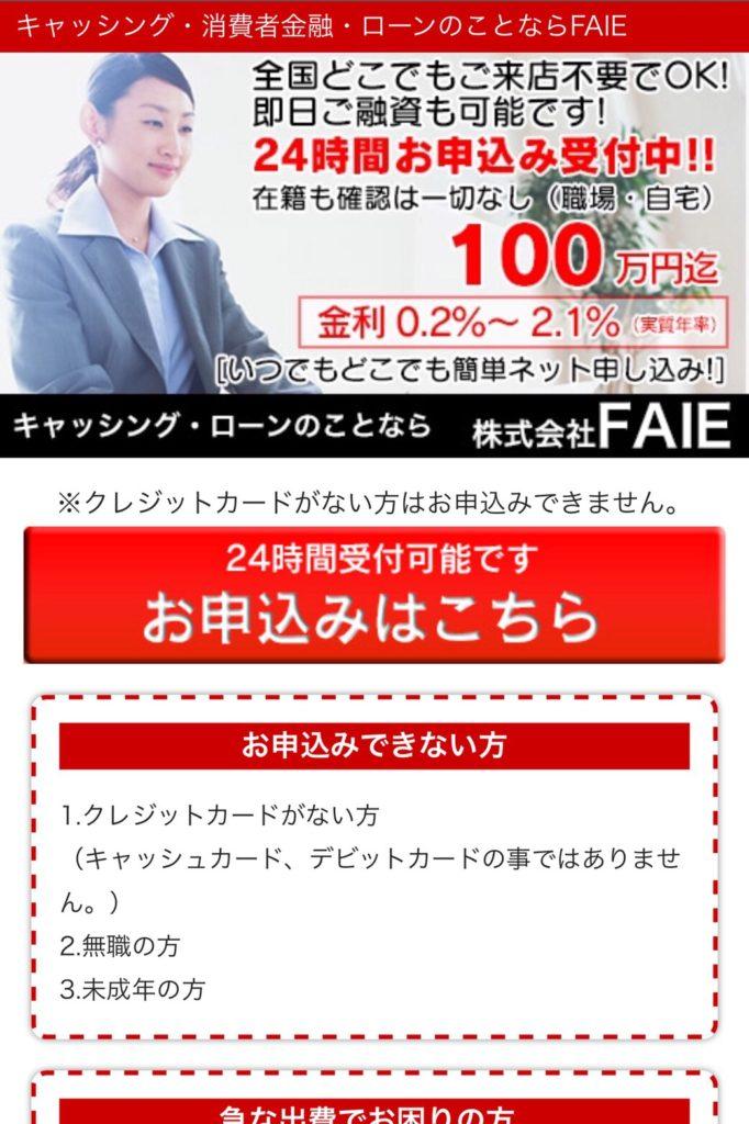株式会社FAIE