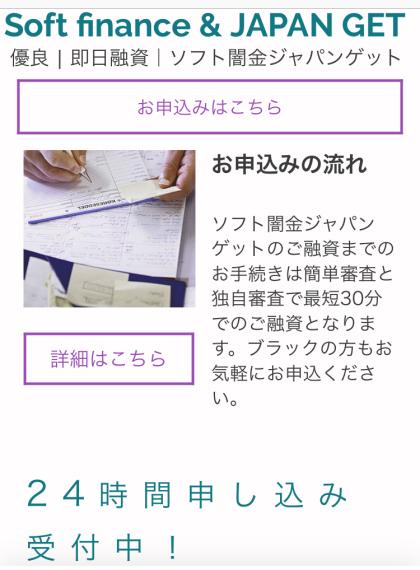 ソフト闇金ジャパンゲット
